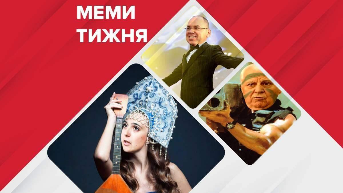 Мемы недели: украинский русский язык Мендель, боевой Кравчук,