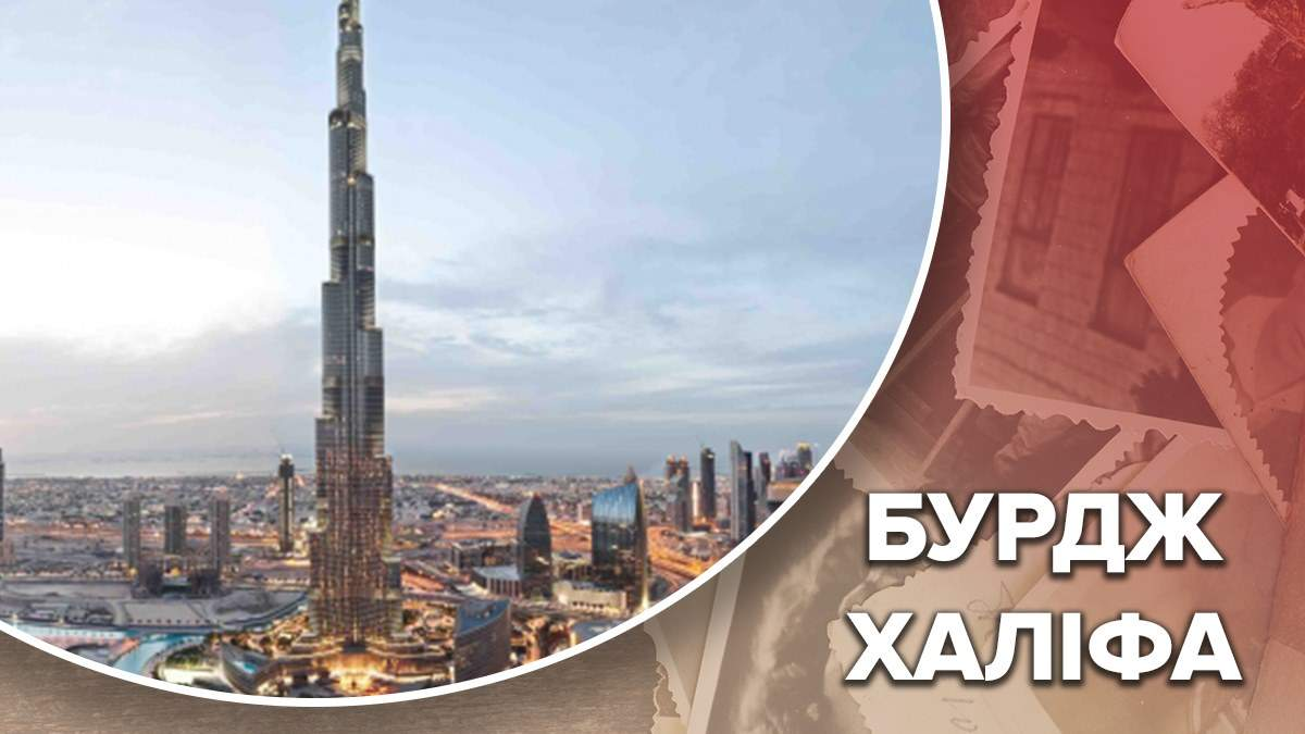 Бурдж Халіфа: вражаючі факти про найвищий у світі хмарочос