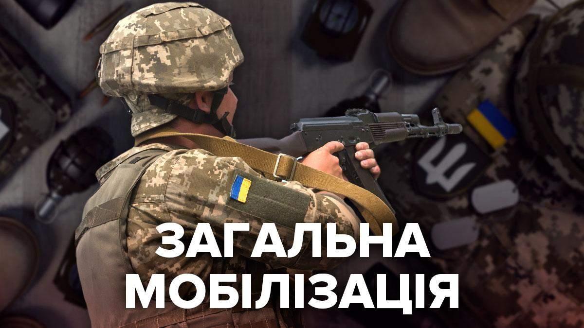 Загальна мобілізація в Україні у 2021 році: що це, чи можуть її запровадити