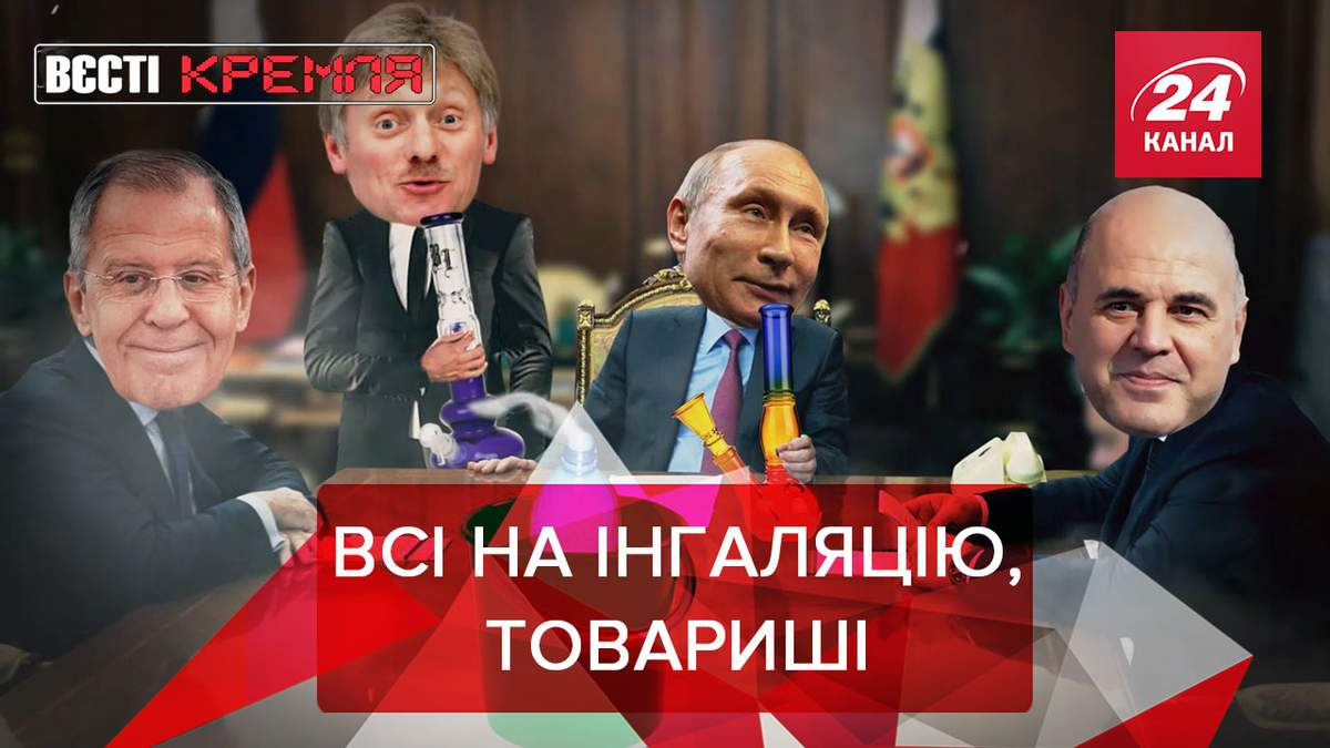 Вєсті Кремля: Росіяни запатентували новий засіб від коронавірусу