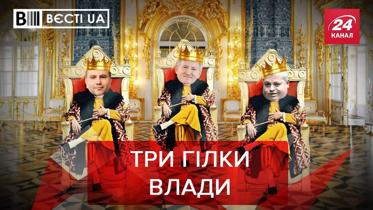 Вести.UA: Никто не может снять неприкосновенность с Ахметова, Пономаренко и Вовка