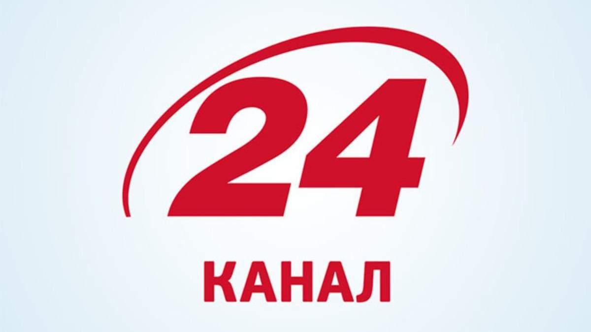 Спростування 24 каналу щодо фотографії Сергія Місюри