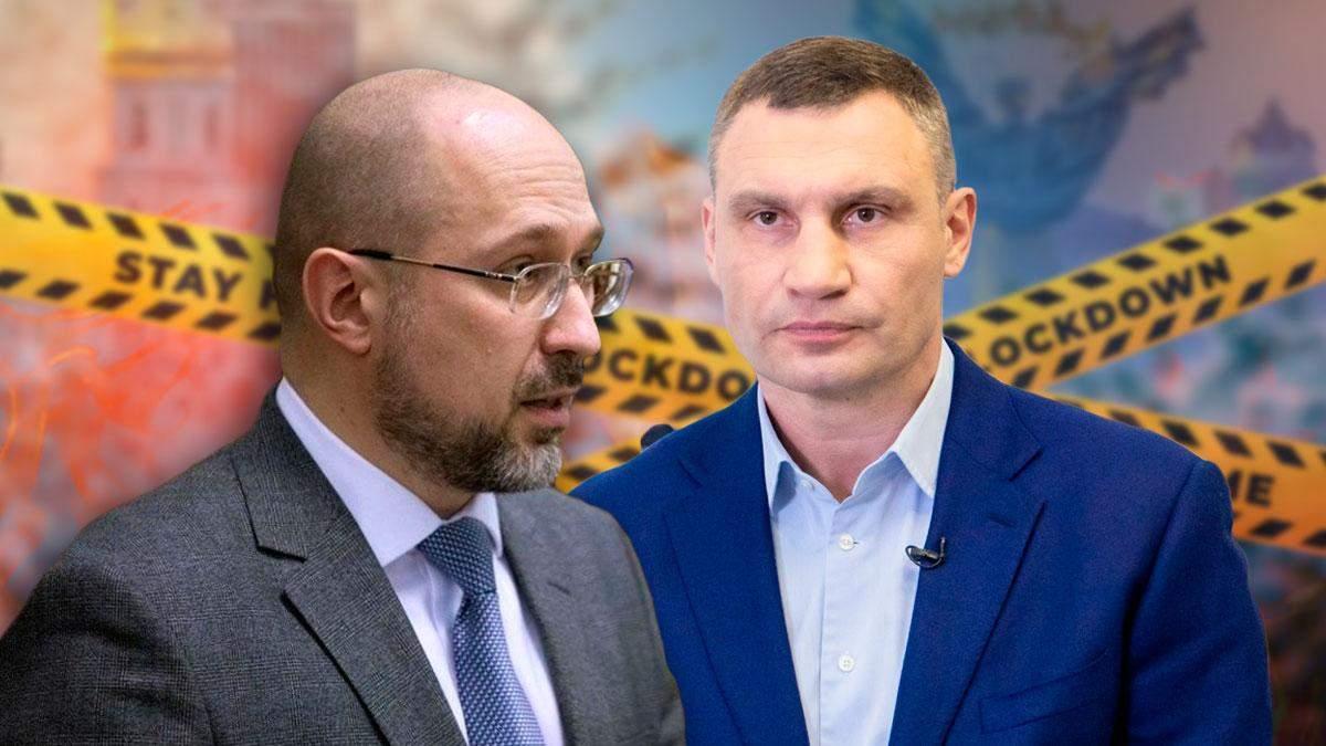 Між Віталієм Кличком та Денисом Шмигалем знову спалахнула суперечка