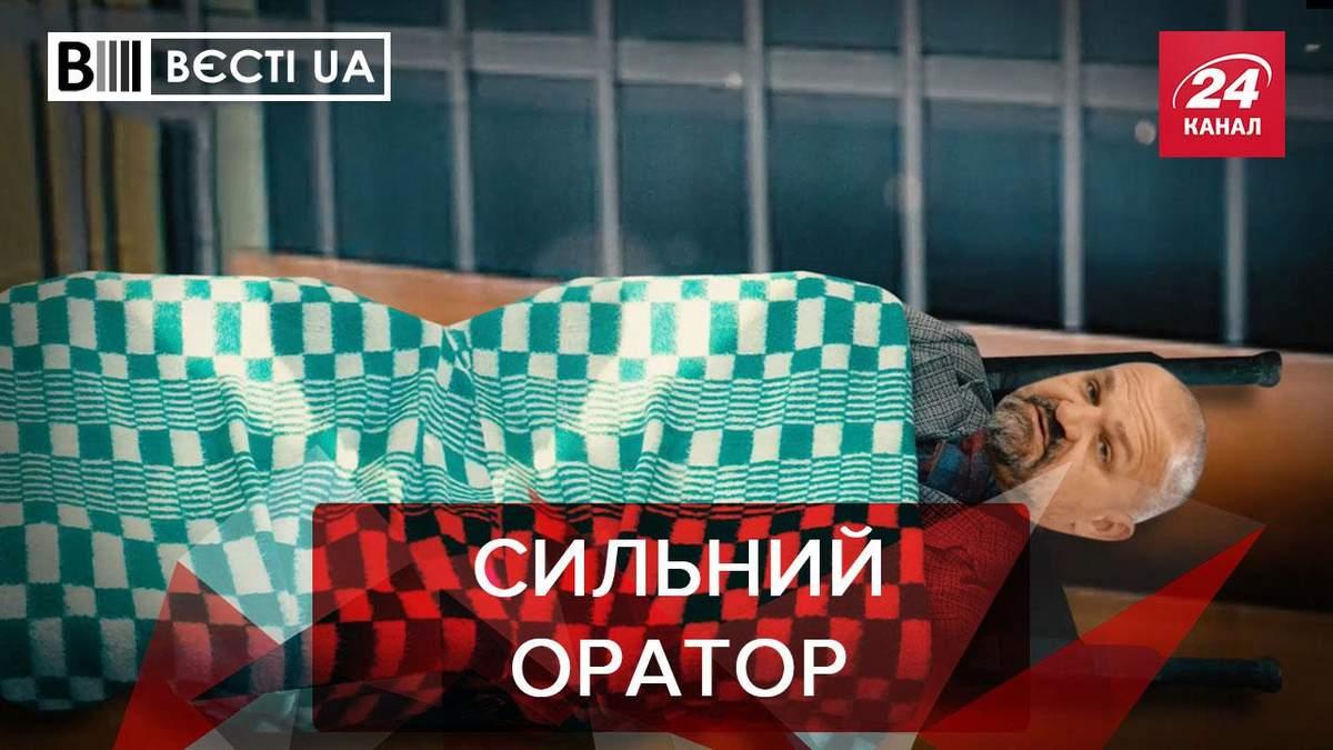 Вести UA: Будет ли большой оратор с Василия Вирастюка