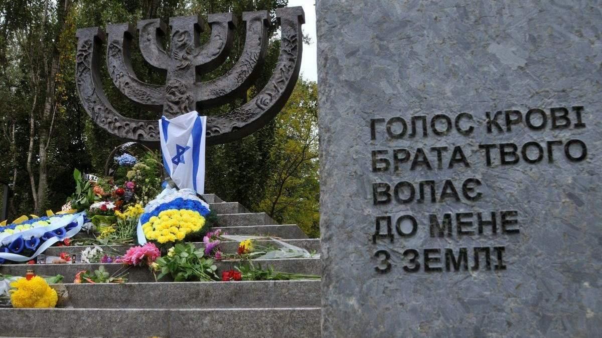Загинули від рук нацистів: Україна ставла центром дослідження Голокосту