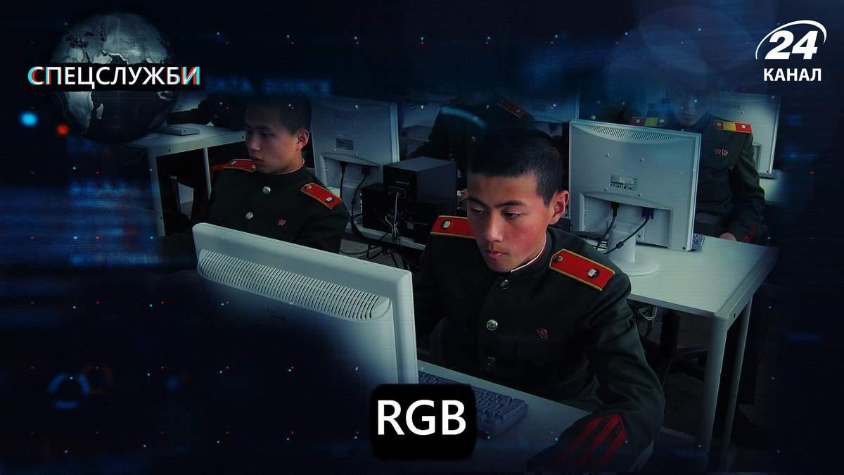 Розвідка RGB: чому агентів КНДР назвали кишеньковими