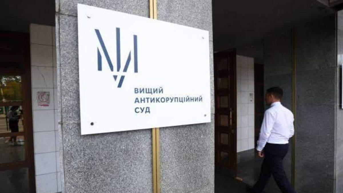ВАКС арештував майно брата судді Вовка та його спільника