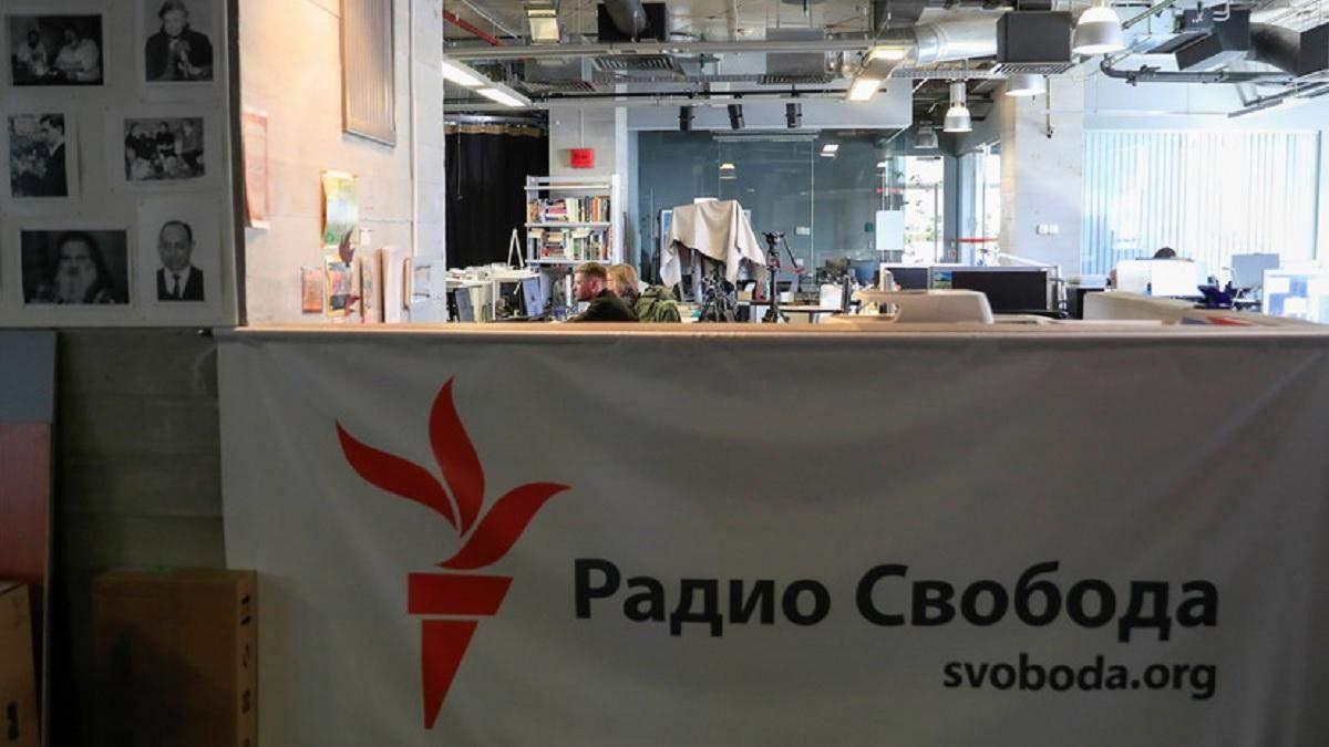Радіо Свобода і Настоящее время вивозять співробітників з Росії