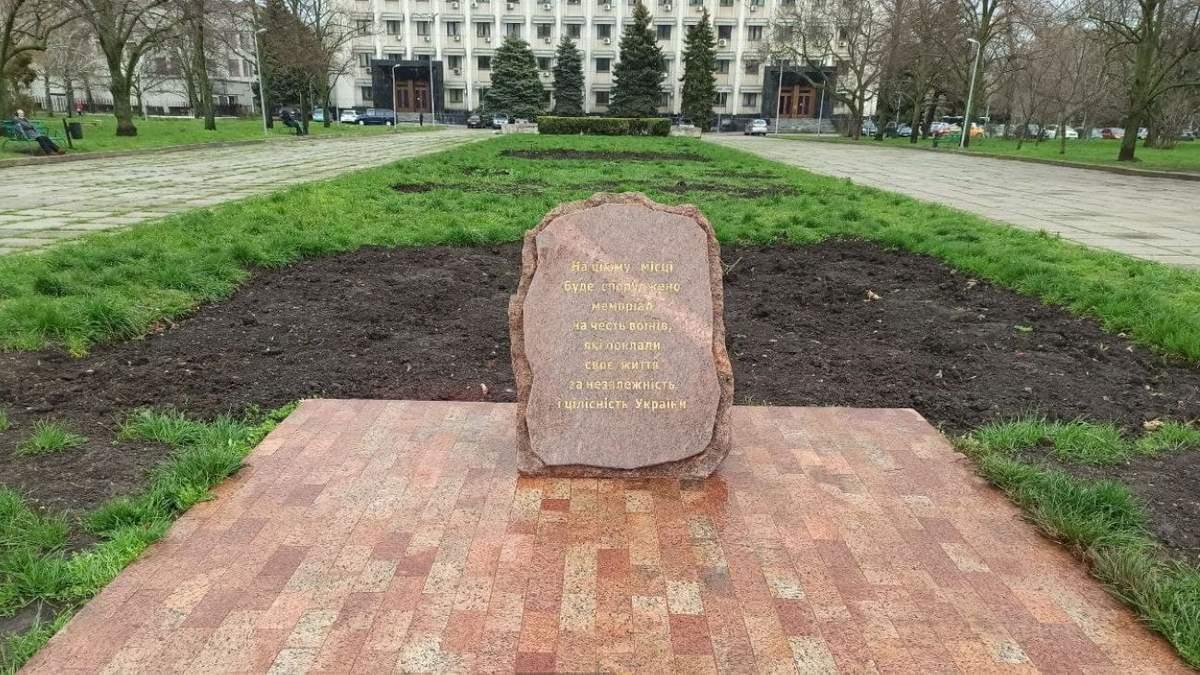 Пам'ятник героям АТО в Одесі облили фарбою – фото