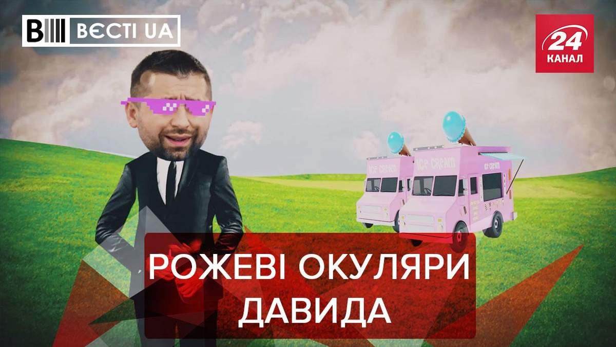 Вести UA Давид Арахамия не верит в опасность нападения России