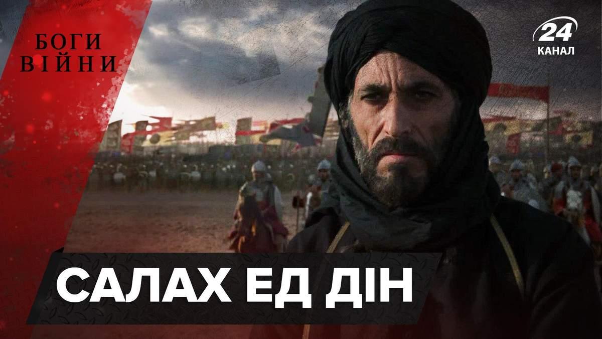 Султана Салах эд Дин остановил кровавые крестовые походы