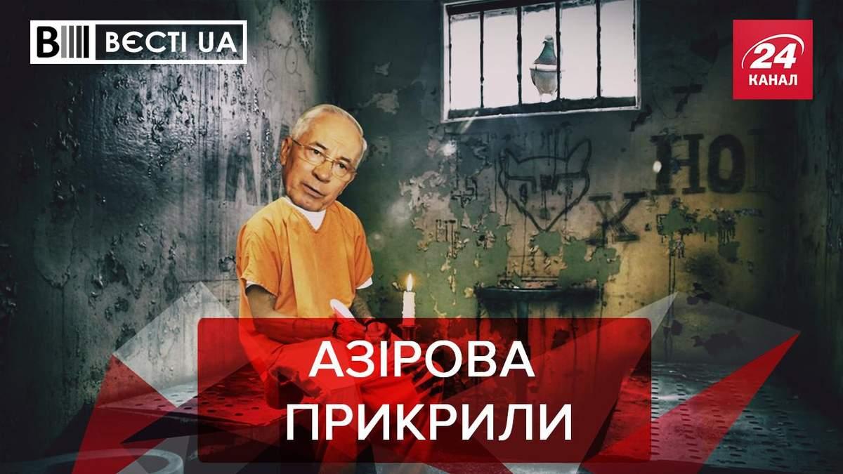 Вести UA: Аккаунты Азарова заблокировали в ютубе и фейсбуке