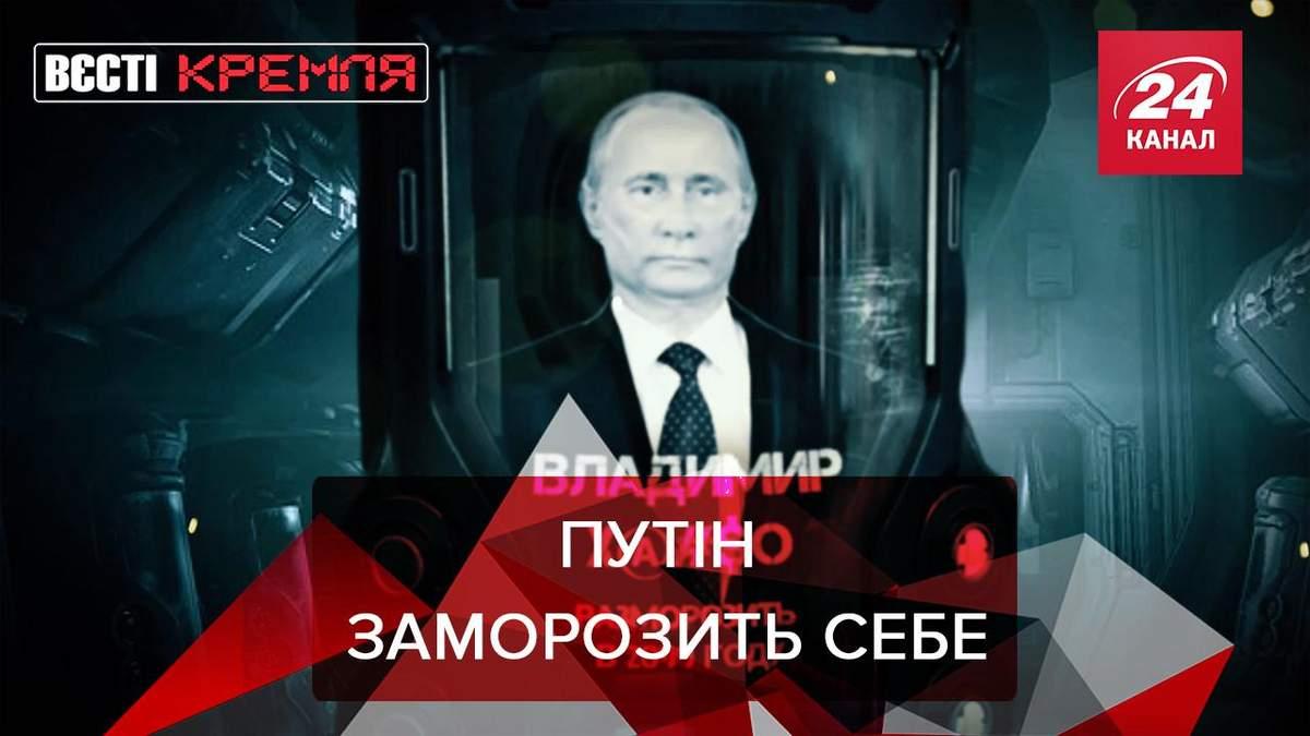 Вєсті Кремля: На дачі Путіна є кріокамера та грязьова кімната