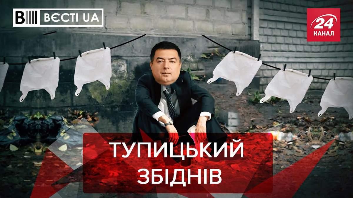 Вєсті.UA. Жир: Тупицький показав свої статки в останній день подання декларацій
