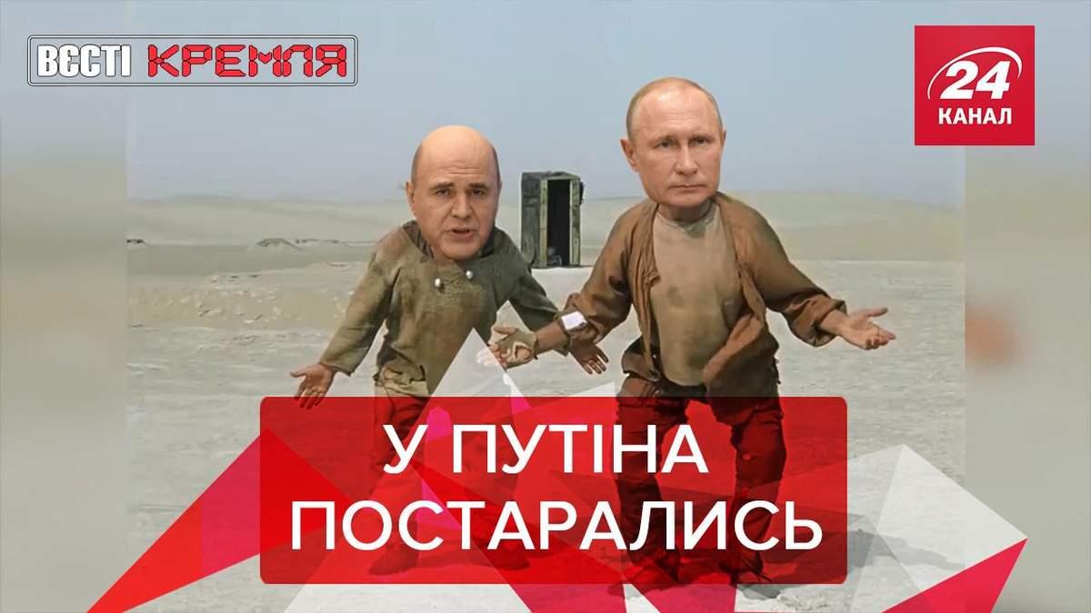 Вєсті Кремля Слівкі: У Росії відкрили Координаційний центр