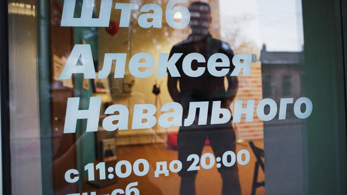 В России хотят признать штаб Навального экстремистской организацией