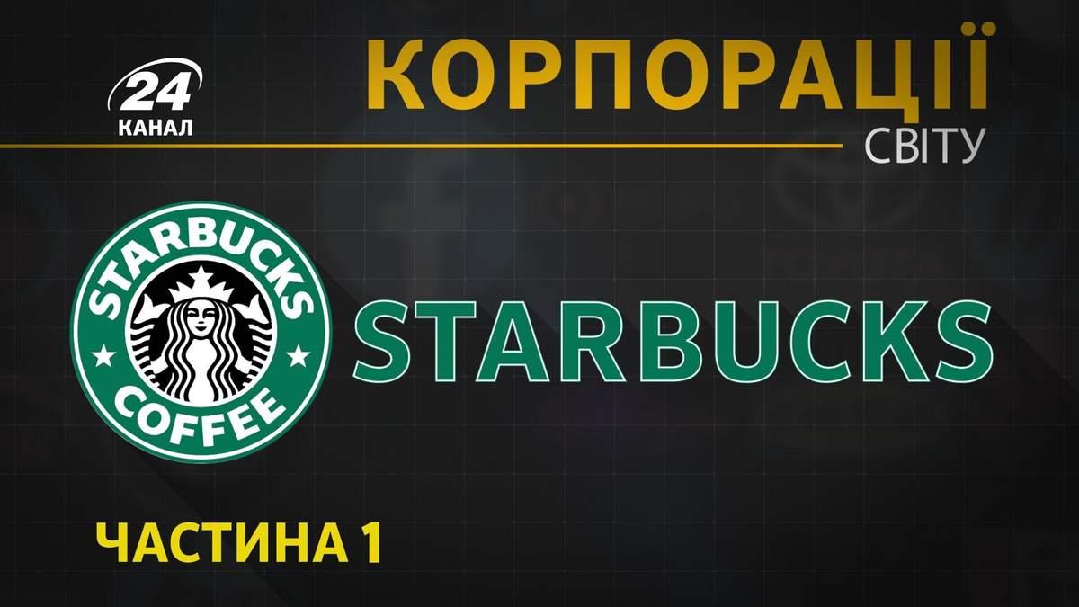 Starbucks: якими хитрощами компанія спонукає купувати дорогі напої