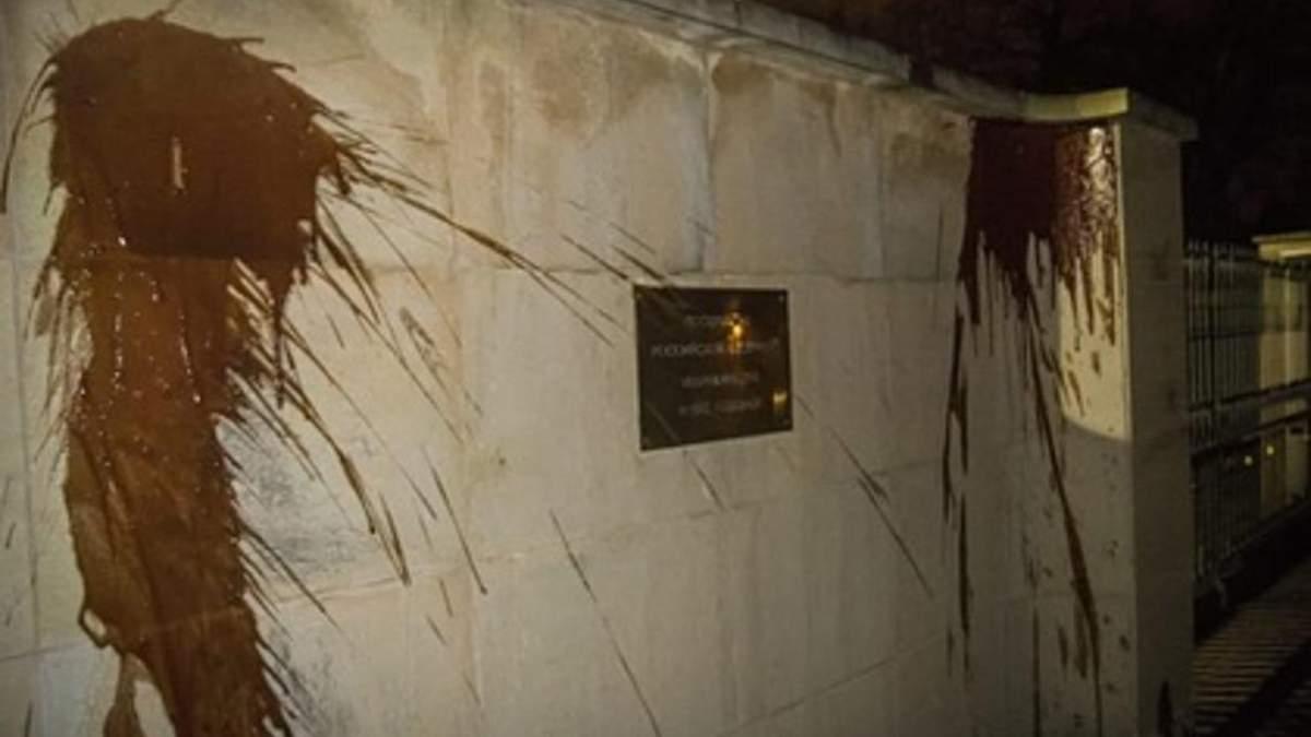 Посольство Росії у Чехії облили кров'ю: відео