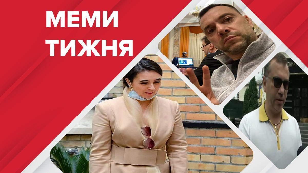 Найсмішніші меми тижня: аутфіт Мендель, Арестович-президент