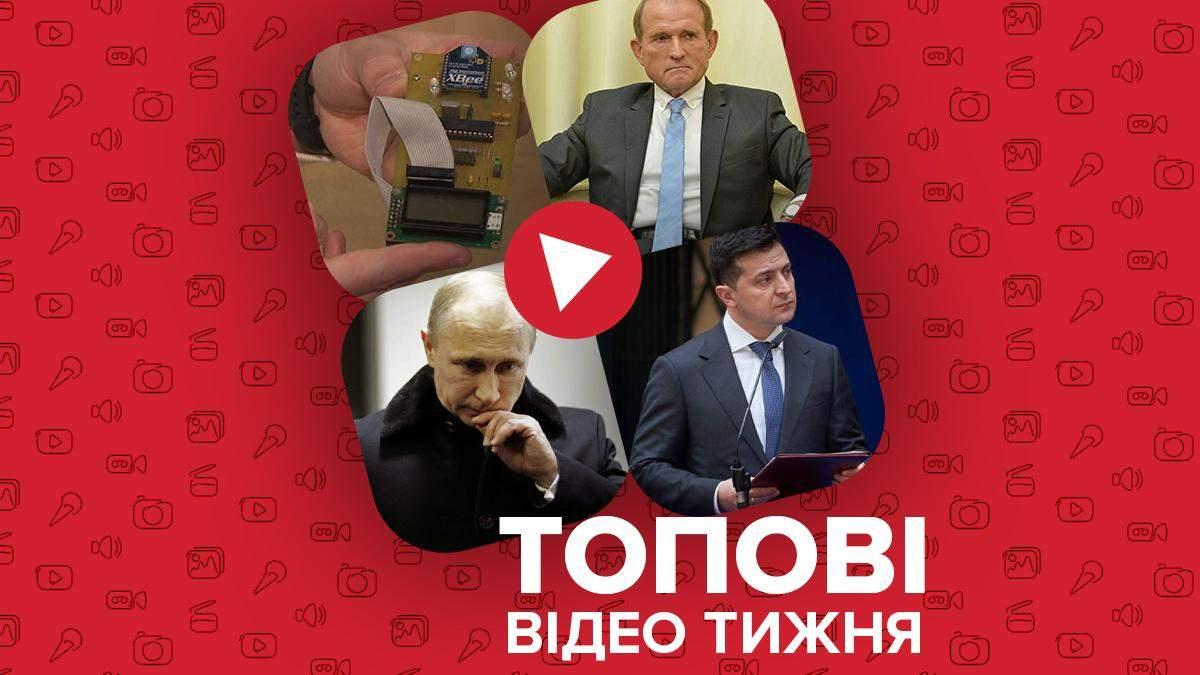 План Путіна, Медведчуку зробили сюрприз – відео тижня