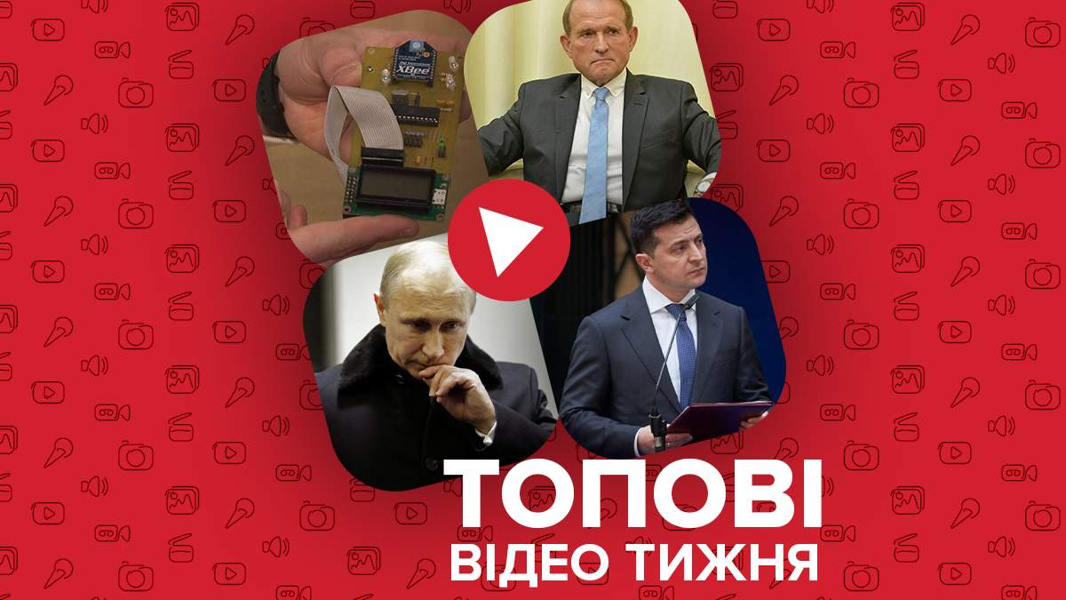 План Путина, Медведчуку сделали сюрприз - видео недели