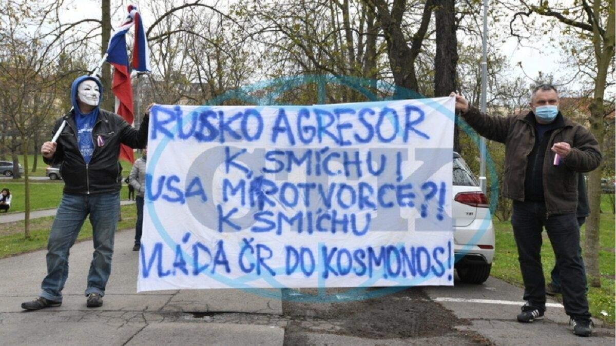 В Чехии протестовали под посольством России: фото протеста