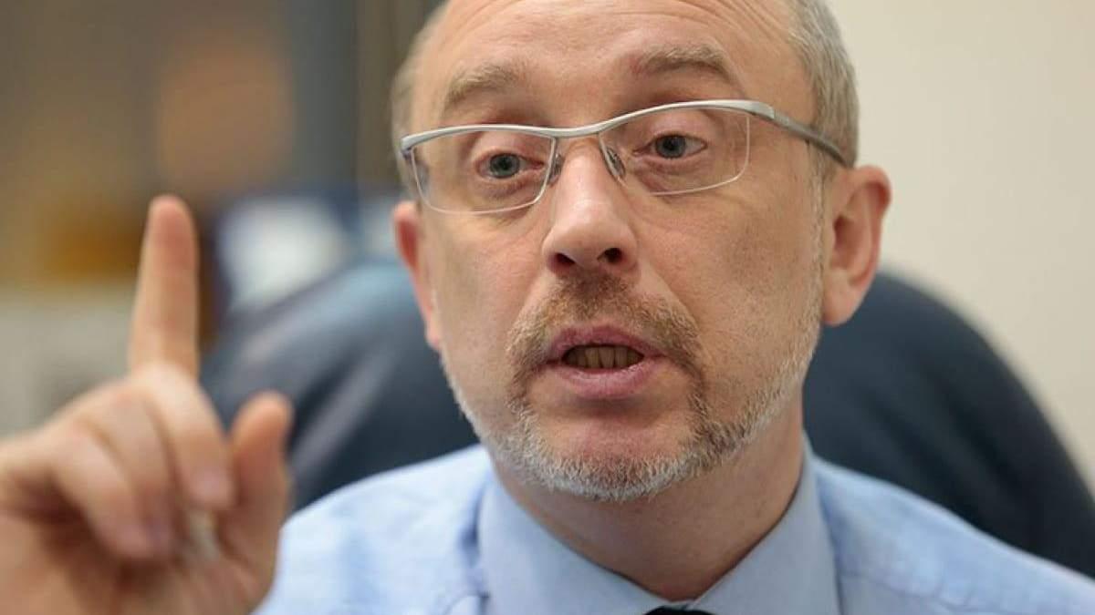 Представники Росії сидять перелякані, – Резніков про переговори у ТКГ