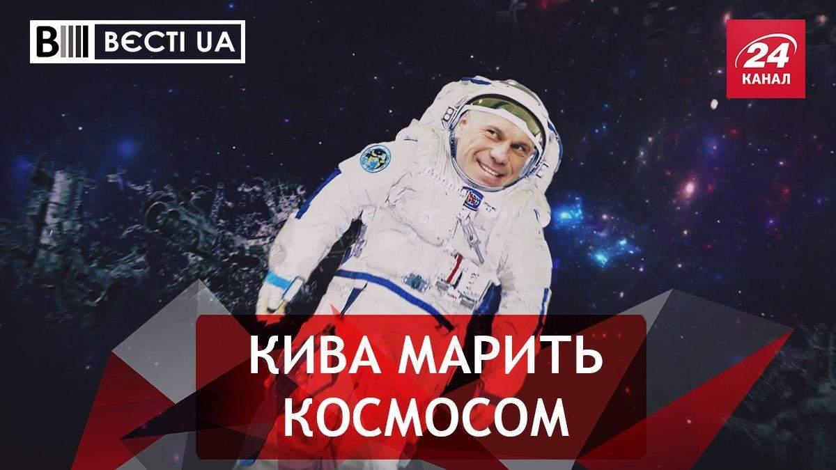 Вєсті UA: Ілля Кива вирішив полетіти у космос