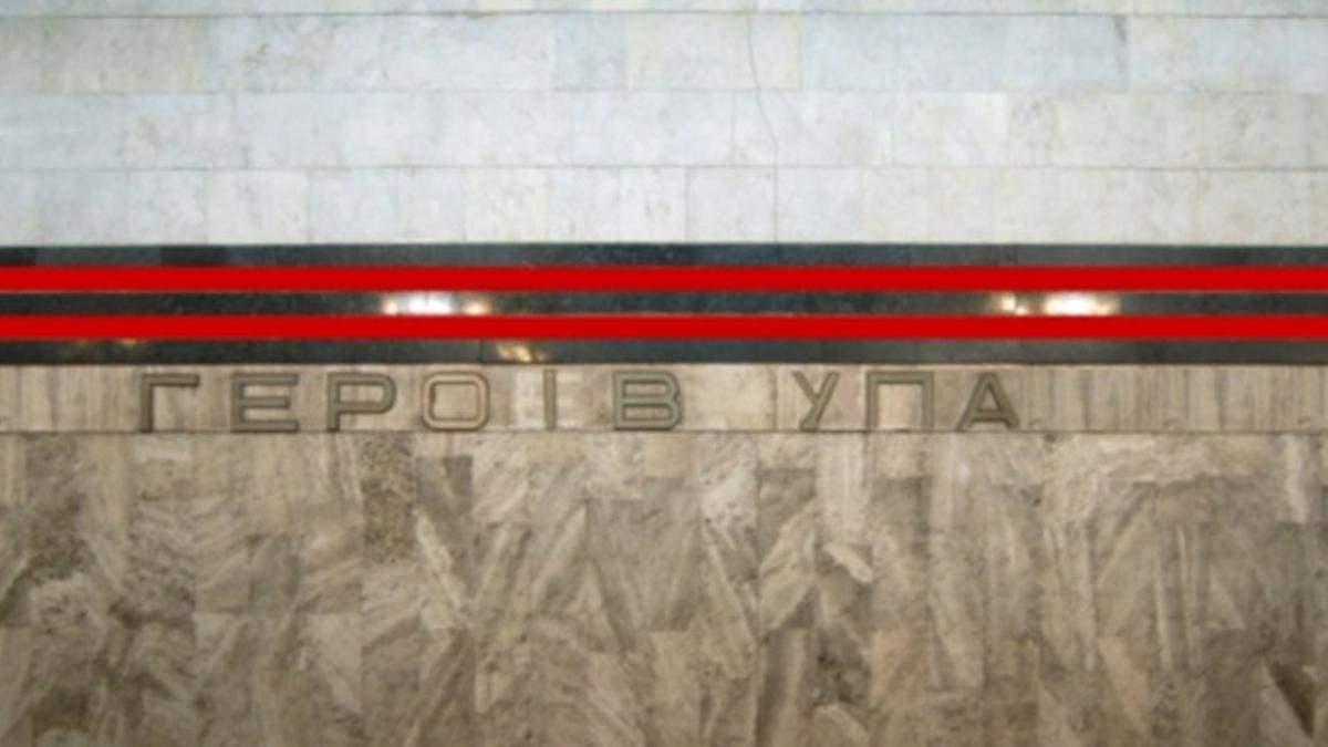 Героев Днепра на УПА: в Киеве хотят изменить название станции метро