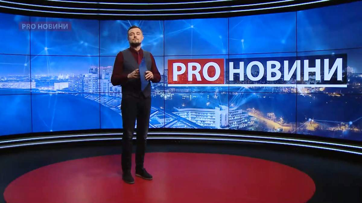 """Pro новости: Зашквары """"слуг народа"""". Чего ждать от Путина"""
