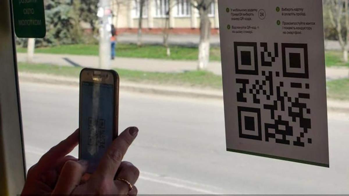 В одеському електротранспорті запровадять оплату через QR-код