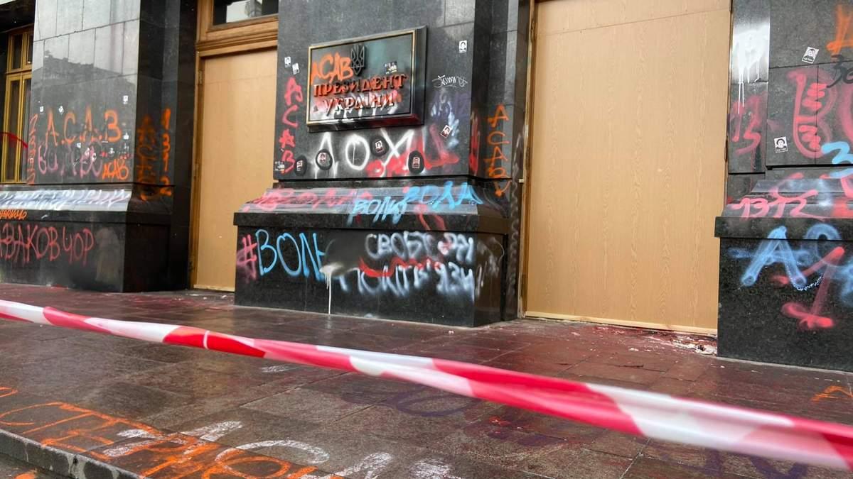 Протест у Офиса Президента из-за Стерненко: когда возобновят двери
