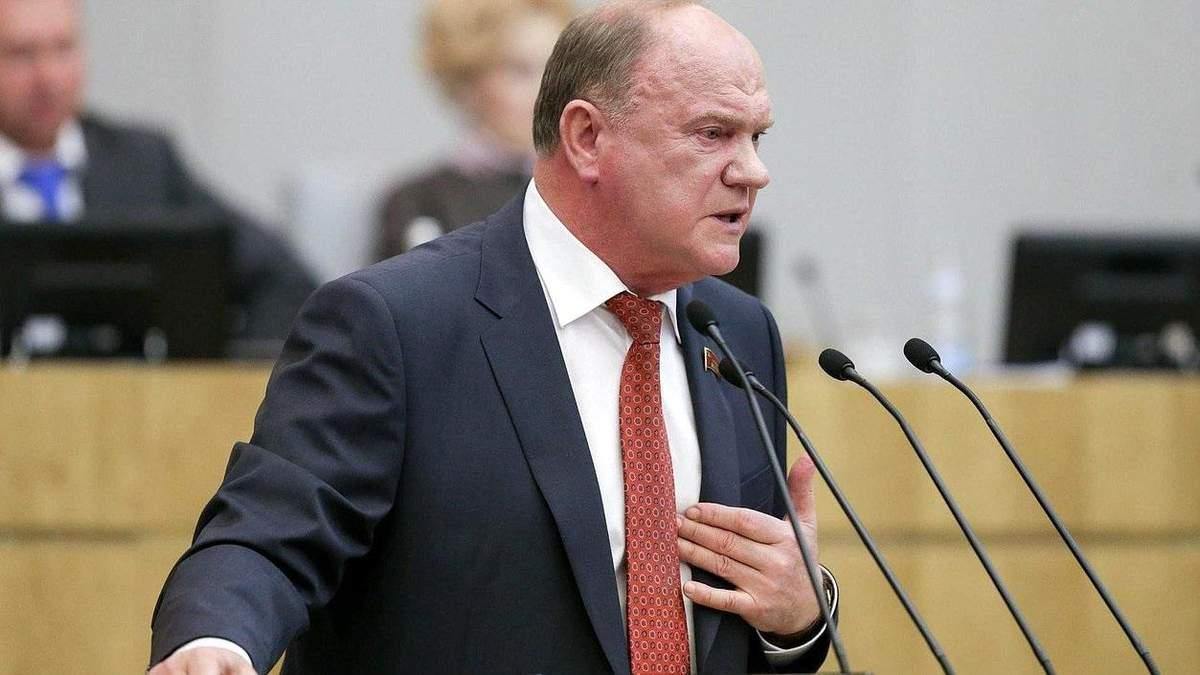 Глава Компартии России призвал атаковать Украину