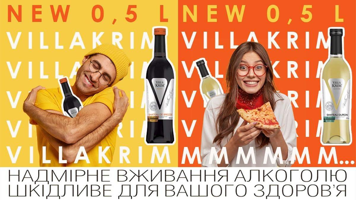 Вина Villa Krim у пляшці 0,5 л