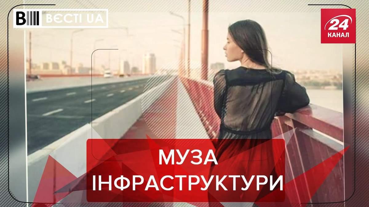 Вєсті UA: Ню-модель Ася Міковіч займеться реформами в Україні