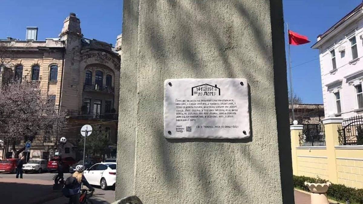 В Одесі створили табличку з цитатою Лесі Українки: мистецький проєкт