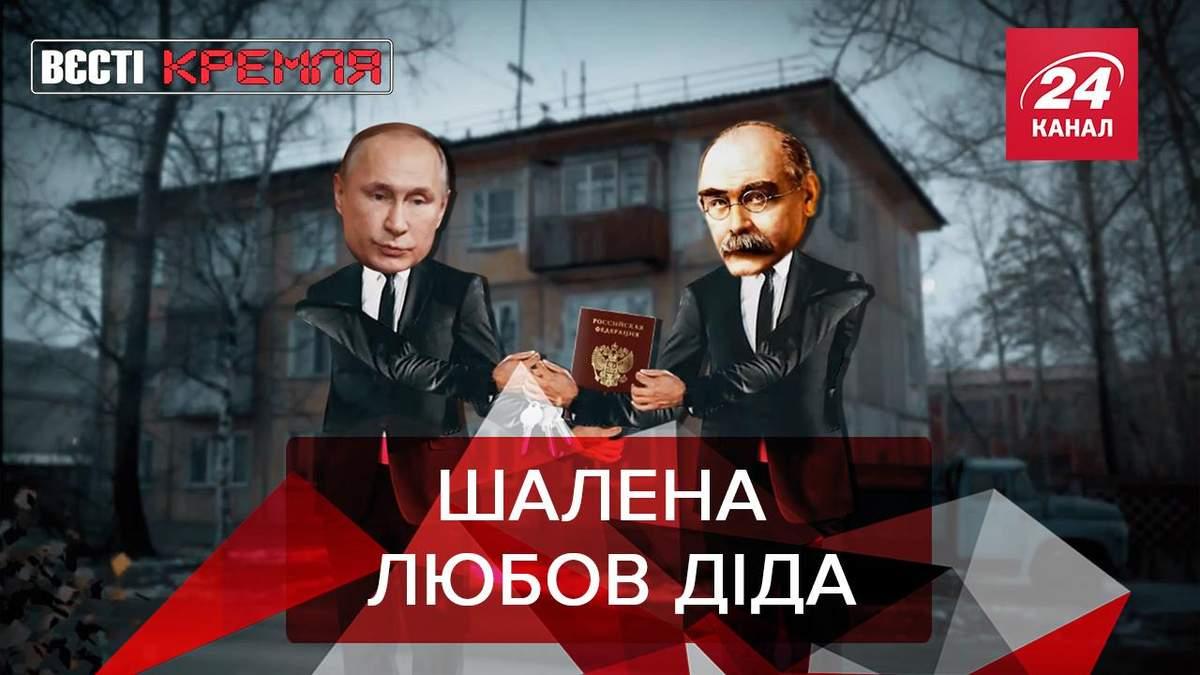 Вєсті Кремля: Путін підірвав мережу через любов до Кіплінга