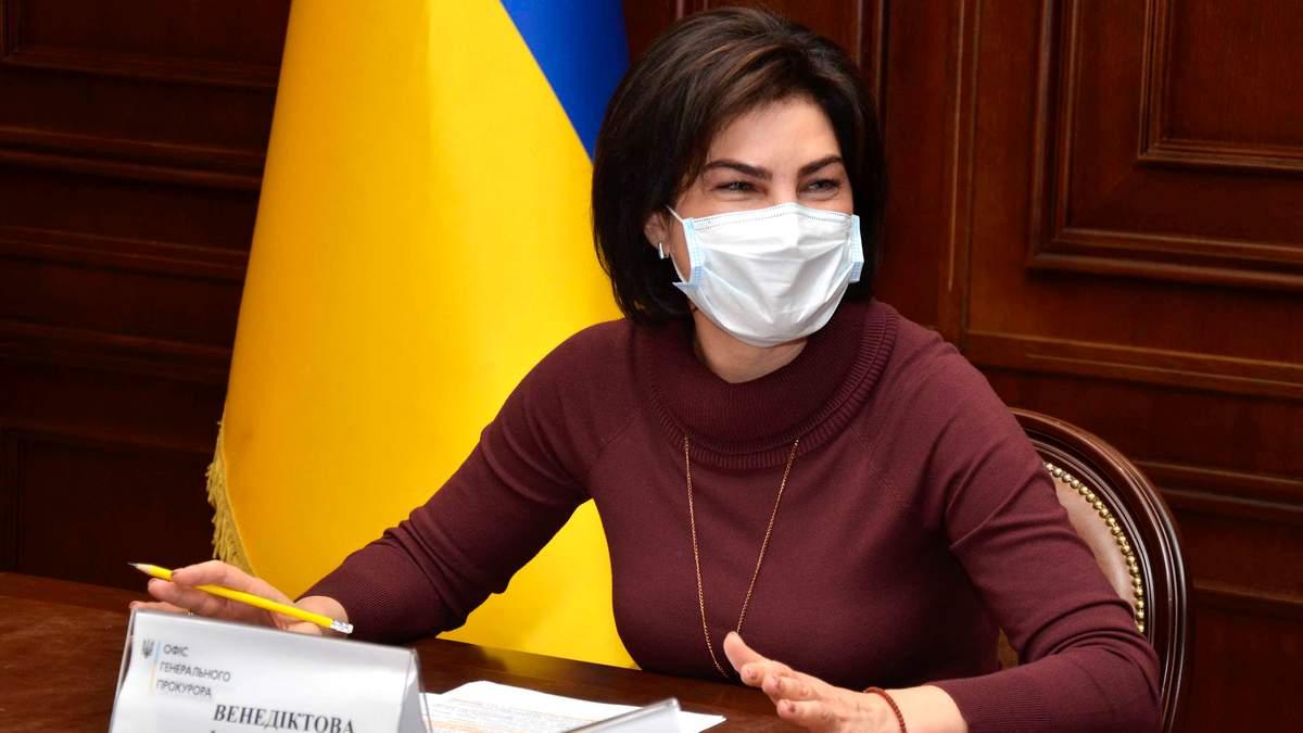 Венедиктова ответила, будет уголовное производство по Медведчука