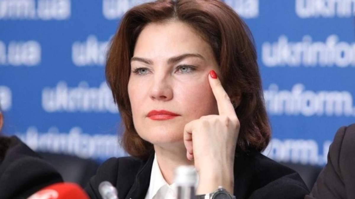 Венедіктова каже, що їй не подобається закриття справи Роттердам+