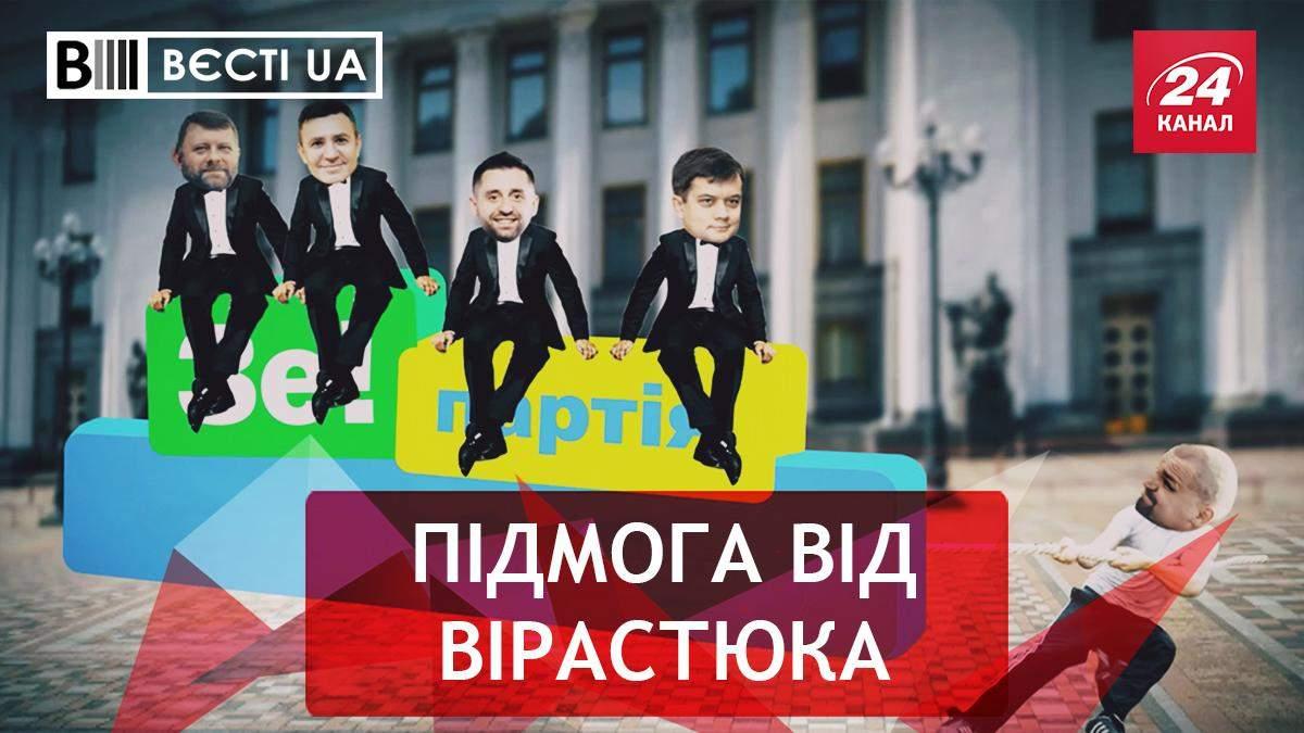 Вєсті UA: У Слузі народу є особливі завдання для Вірастюка
