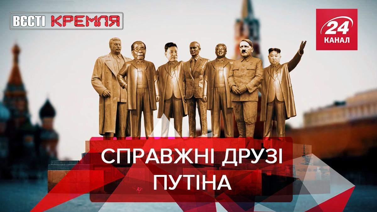 Вести Кремля: В России открыли памятные доски в честь лидеров КНДР
