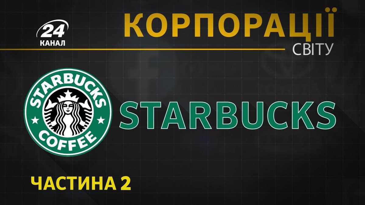 Корпорація Starbucks: секрети найвідомішої кавової імперії в світі