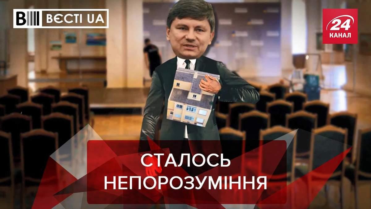 Вєсті UA Жир: Герасимов знайшов маєток в Іспанії