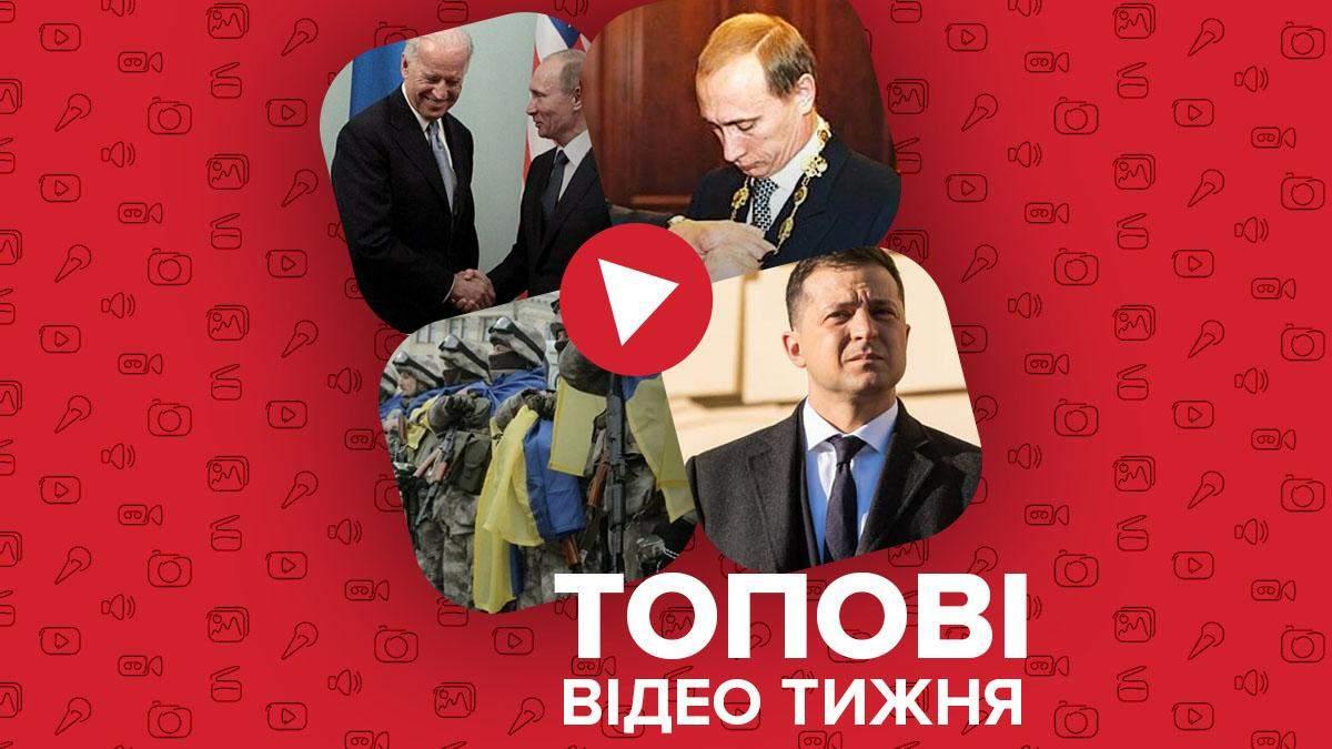 Президенты США и России встретятся, кто такой Путин - видео недели