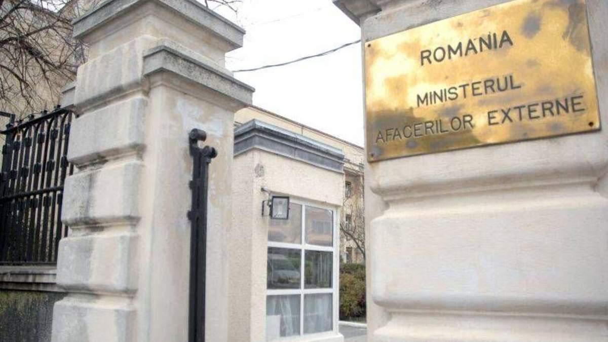 МЗС Румунії оголосило про висилку російського дипломата