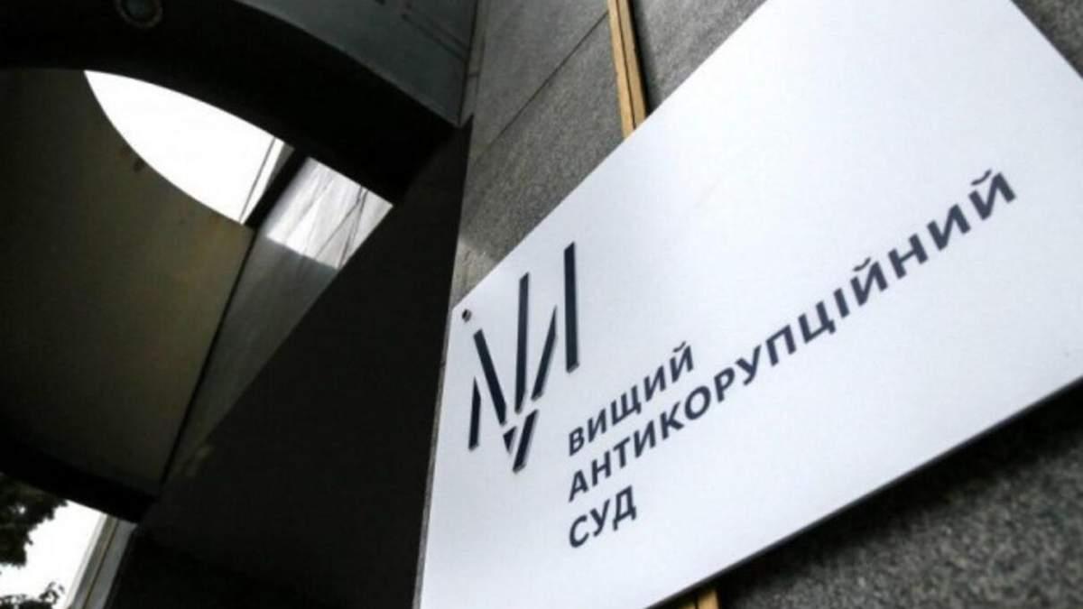 Суд відхилив звернення адвокатів брата суддів Вовка щодо арешту майна