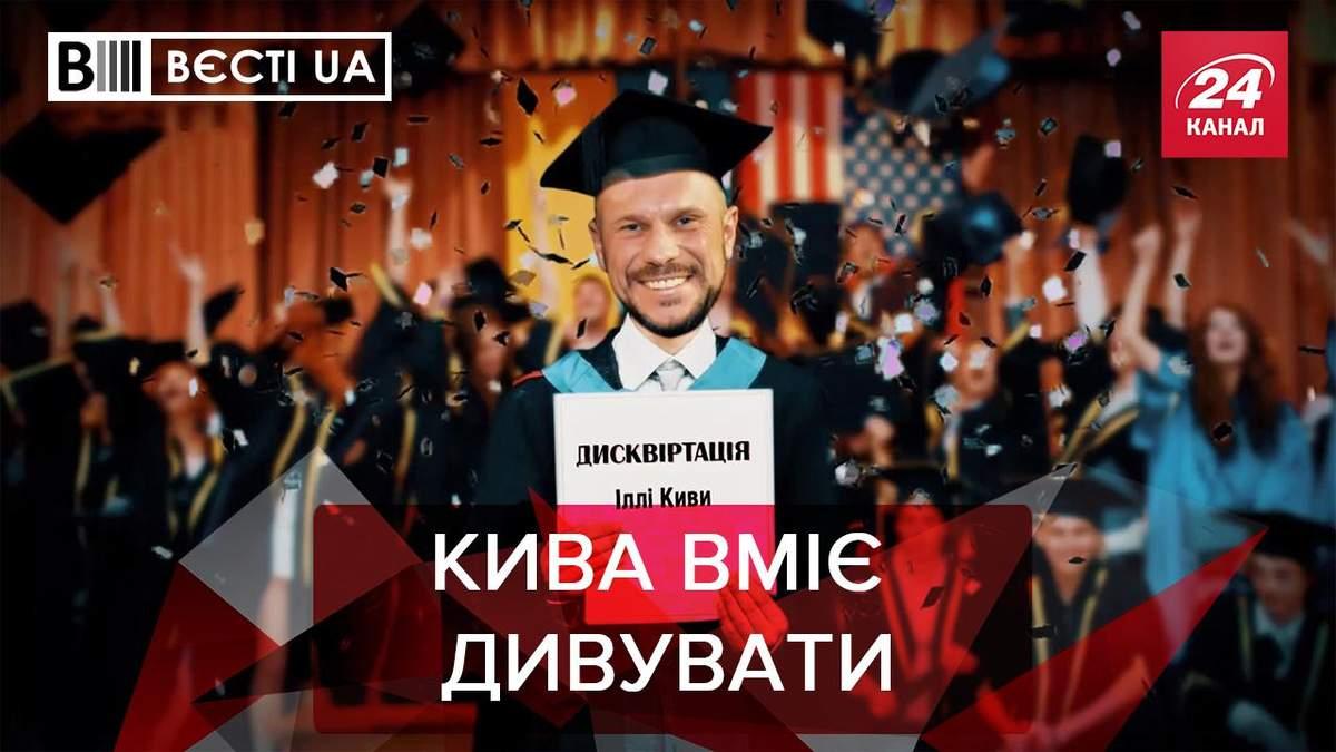 Вєсті UA: Кива здивував усіх своїм науковим досягненням