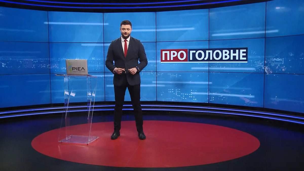 Про головне: Ймовірна відставка Степанова. Новий формат переговорів щодо Донбасу