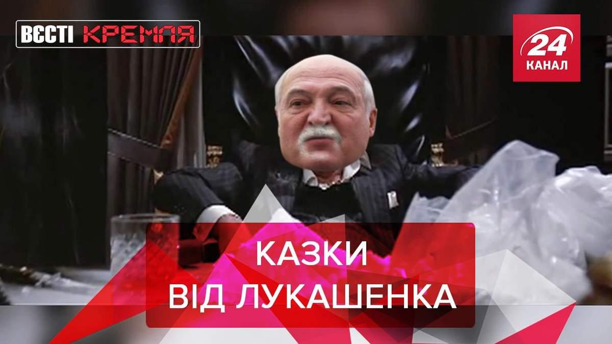 Вєсті Кремля: Нові подробиці замаху на Лукашенка