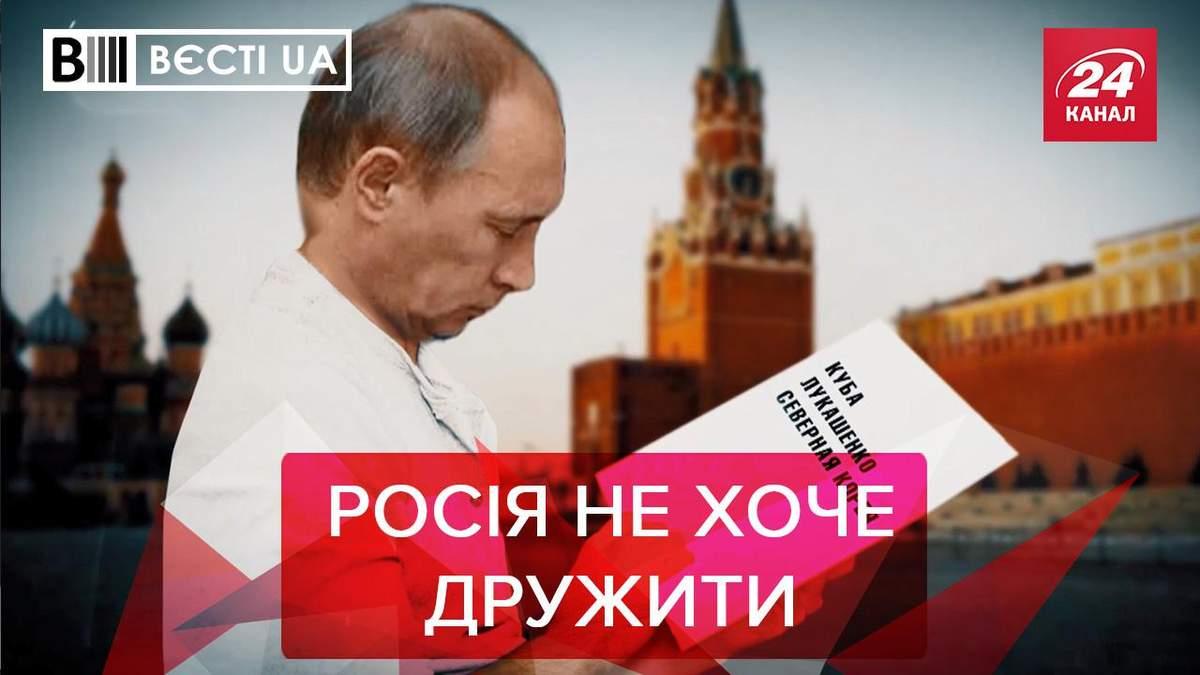 Вєсті UA: Україна потрапила у список недружніх країн Росії